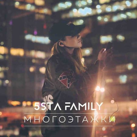 5sta Family – Многоэтажки