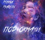 Миша Марвин- Под окнами